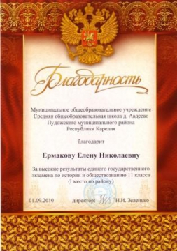 Грамота 2 - Елена Николаевна Ермакова