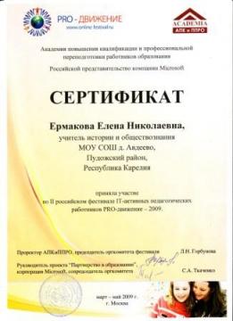 Сертификат - Елена Николаевна Ермакова