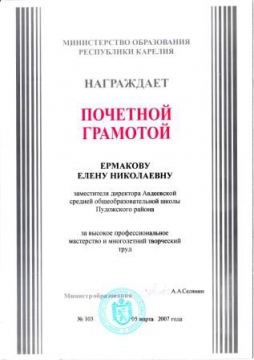 Грамота 3 - Елена Николаевна Ермакова