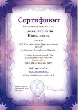 Сертификат 1 - Елена Николаевна Ермакова