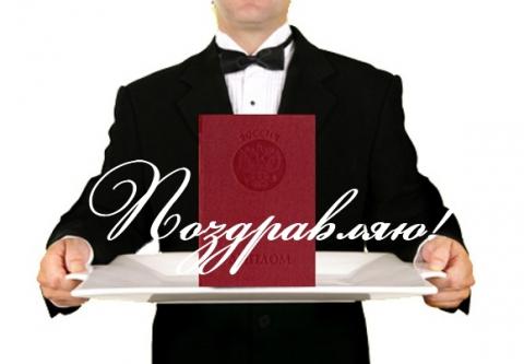 Волшебная страна, получение диплома поздравления открытки