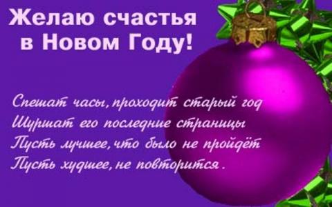Пожелания к Новому году.