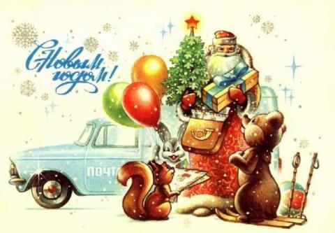 новогоднее ретро-2