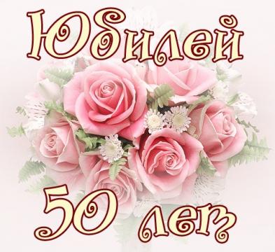 Юбилей 50 лет - Ольга Васильевна Смирнова