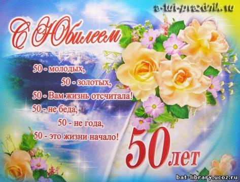 С юбилеем!!!. - Ольга Васильевна Смирнова