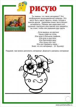 № 4 - Инна Викторовна Минцева
