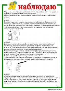 № 5 - Инна Викторовна Минцева