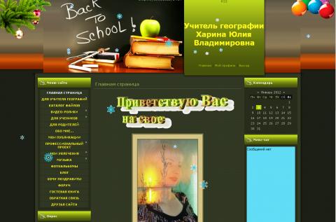 Сайт учителя географии Хариной Ю. В. - Мой сайт