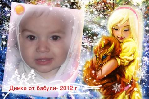 мой внук - Марина Владимировна Тимошкина