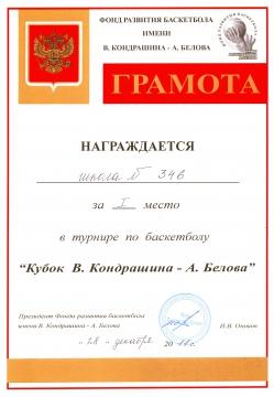 Грамота за 1 место в турнире - ГБОУ СОШ № 346, Комплекс