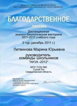 благодарственное письмо - Марина Юрьевна Литвинова