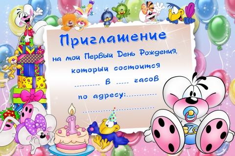 Приглашение на 1 день Рождения - Ольга Васильевна Смирнова