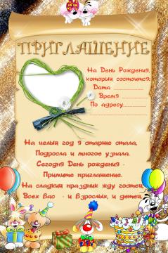 ПРиглашение на день Рождения. - Ольга Васильевна Смирнова