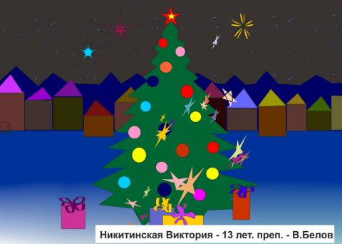 Новогодняя ночь - МКОУДОД Богучарская детская школа искусств