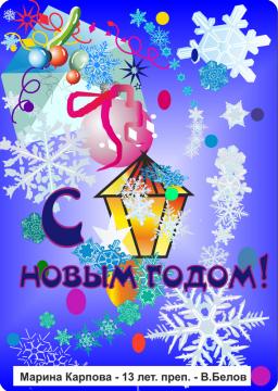 Новогодняя открытка - МКОУДОД Богучарская детская школа искусств