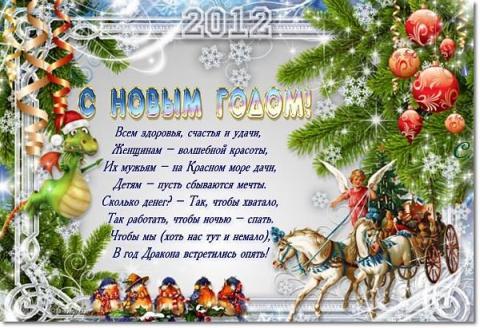 Новый старый год. - Любовь Сергеевна Тришина
