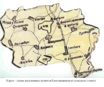Карта - схема населенных пунктов Благовещенского сельского совета - Наталия Витальевна Карпикова.