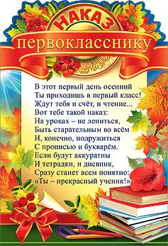 Наказ первокласснику - Валентина Владимировна Петрова.