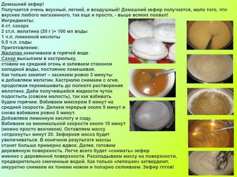 Зефир рецепт пошагово