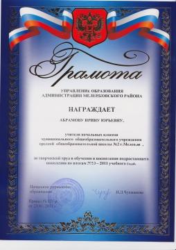 Без названия - Ирина Юрьевна Абрамова