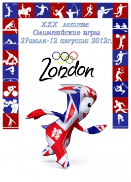олимпийский вымпел - Клуб любителей фотошоп