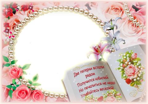 Открытки с юбилеем 55 рамки, букетом цветов