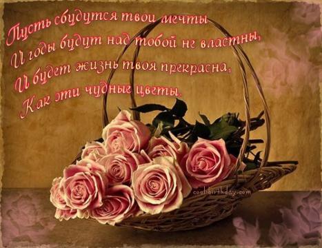 Розы в корзинке. С Днём рождения.
