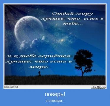 Отдай миру лучшее... - Надежда Анатольевна Дьяченкова