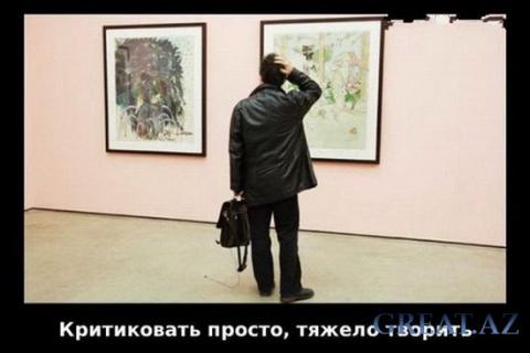 Критиковать просто,.... - Надежда Анатольевна Дьяченкова