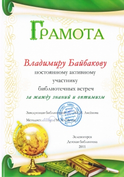 Байбакову Владимиру - Валентина Викторовна Козлова