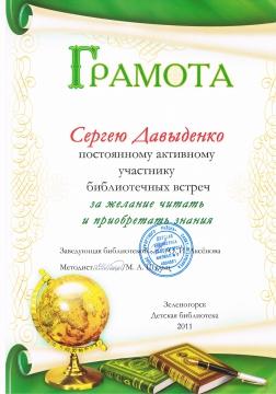 Давыденко Сергею - Валентина Викторовна Козлова