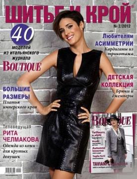 Шитье и крой №2 (февраль 2012) + выкройки - ФЕМИНОКРАТИЯ