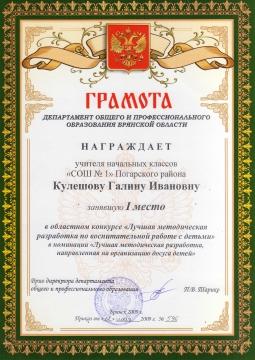 Грамота  - Галина Ивановна Кулешова