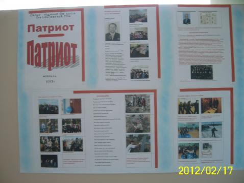 Наша газета `Патриот` - Ираида Ивановна Кузнецова
