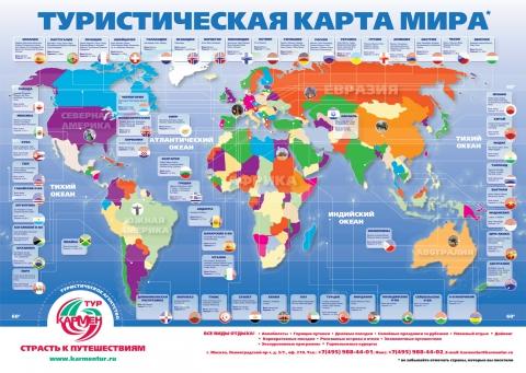 Туристическая карта мира - Валентина Вениаминовна Королева