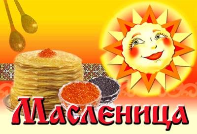 масленица - Нина Михайловна Хмыз