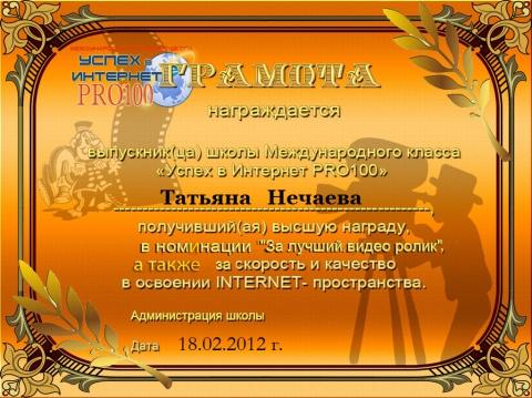 Без названия - Татьяна Витальевна Нечаева