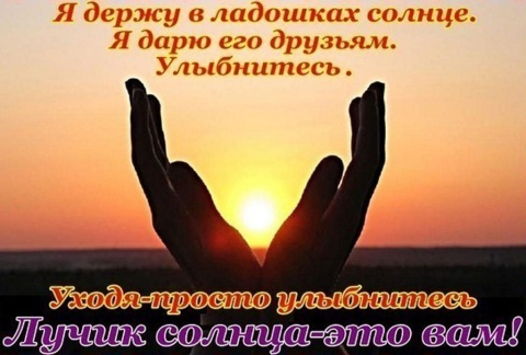 лучик солнца - Оксана Яковлевна Прилепина