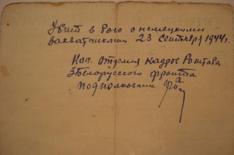 Чистяков В.М. погиб 23 сентября 1944 г. - Александр Николаевич Соколов