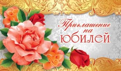 Пригласительные открытки на юбилей шаблоны, цветов