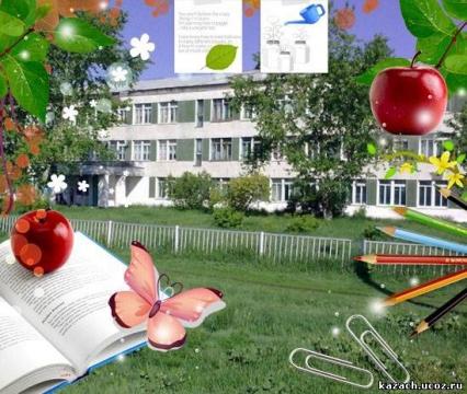 Изображение - Муниципальное бюджетное  образовательное учреждение Казачемысская средняя общеобразовательная школа