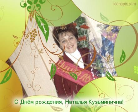 Наталья Кузьминична  Щур