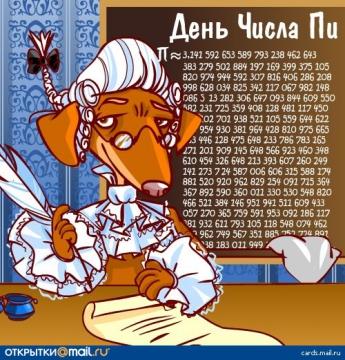 День Пи - Валентина Вениаминовна Королева