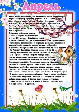 Картинки для папки передвижки в детском саду по теме весна