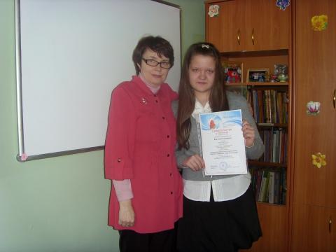 Сертификат ученицы 6-б класса Лизы Вирловой. - Марина Юрьевна Горбачева