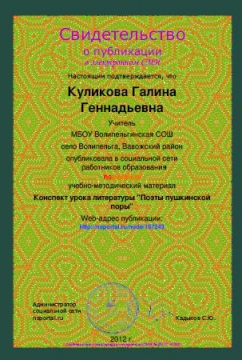 Свидетельство о публикации в Электронном СМИ - Галина Геннадьевна Куликова