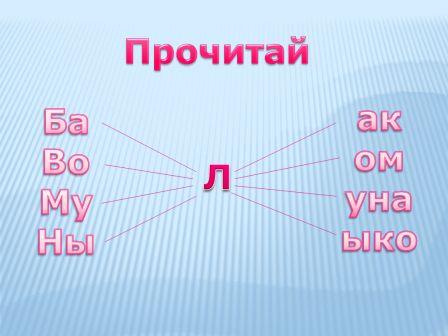 Стихи на букву (звук) Ш. - Логопед - Шьем все вместе