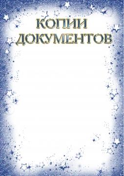 копии документов - Ольга Николаевна Козина