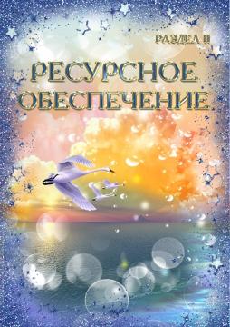 ресурсное обеспечение - Ольга Николаевна Козина