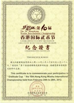 Роман Т. 2 место на Wushu International Championship  - ГБОУ СОШ № 346, Комплекс